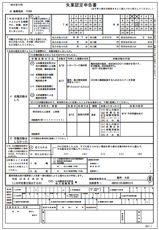 失業認定申告書2