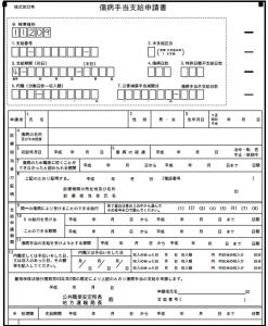 傷病手当支給申請書2