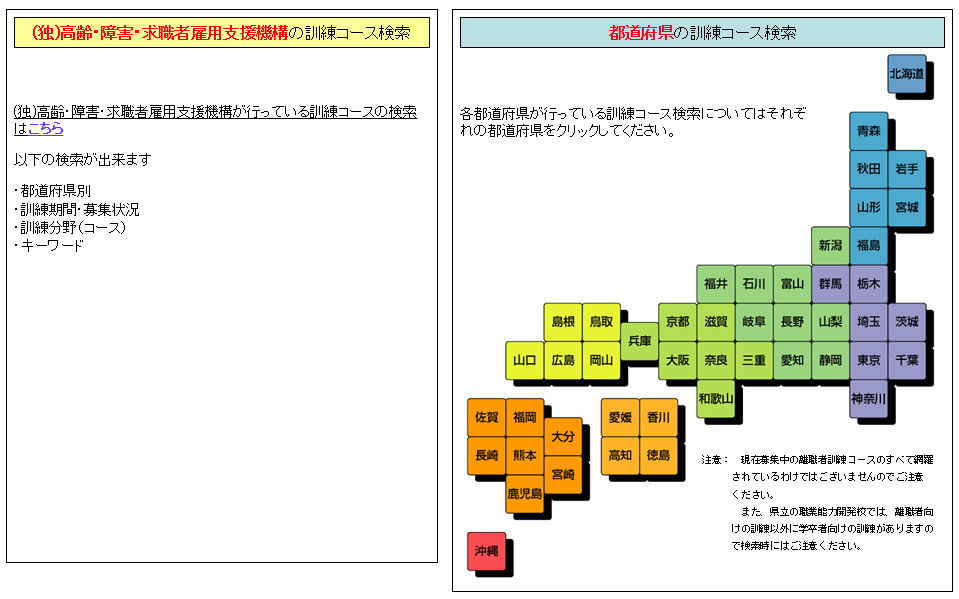 広島障害者職業能力開発校 | 広島県