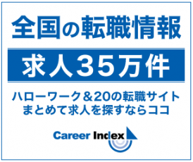 careeindex1