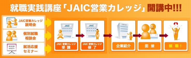 jaic2