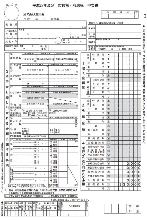 住民税の申告1