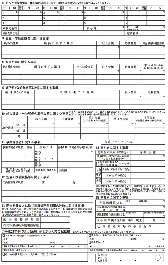 住民税の申告2