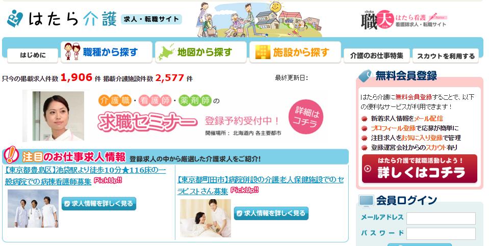 北海道の看護求人に強い「はたら看護」を利用者した3人が答えた評判や口コミを掲載!