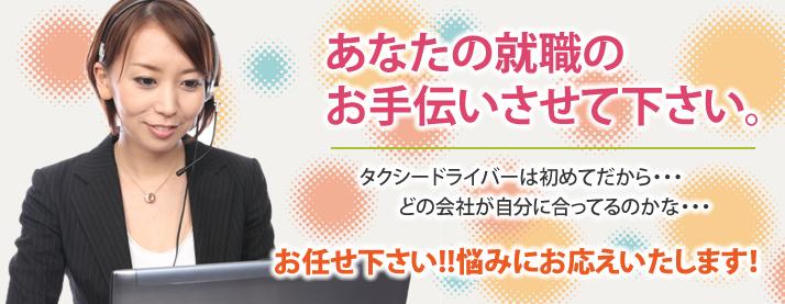 東京でタクシー求人をお探しの方にお勧めの転職道.comの評判や口コミ